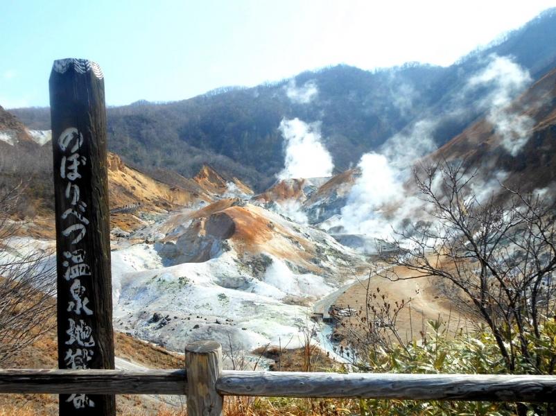 北海道登別温泉