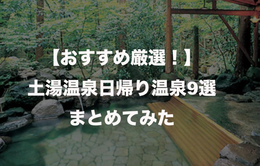 福島県土湯温泉