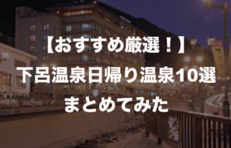 岐阜県下呂温泉