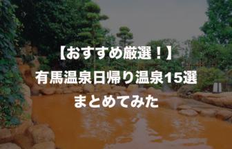 兵庫県有馬温泉