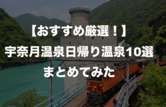 富山県宇奈月温泉
