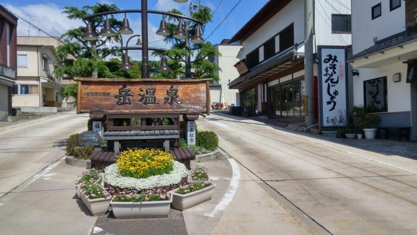 福島県岳温泉