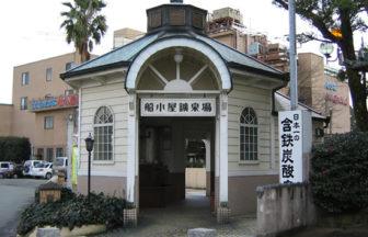 福岡県船小屋温泉