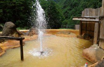 山形県広河原温泉