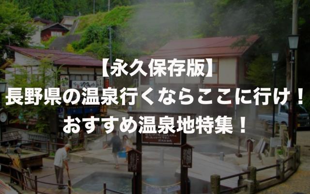 長野県おすすめ温泉
