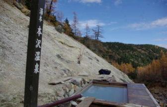 長野県本沢温泉