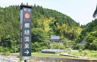 岡山県・郷緑温泉