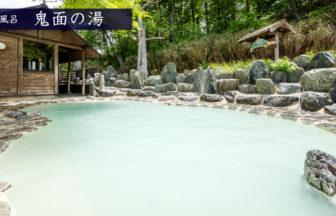 福島県野地温泉