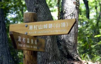 山梨・湯村温泉