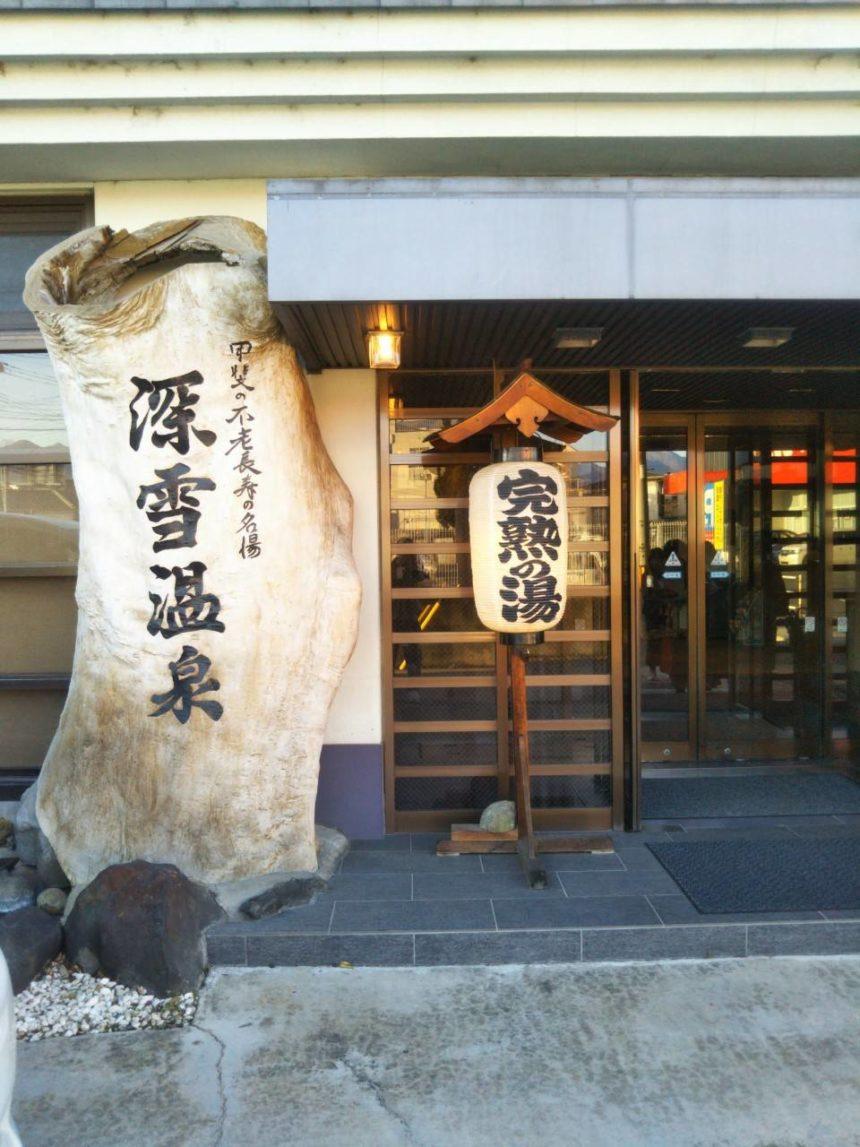 旅館深雪温泉(山梨・石和温泉郷)