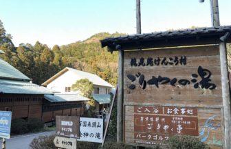 滝見苑けんこう村 ごりやくの湯(千葉・養老渓谷温泉)