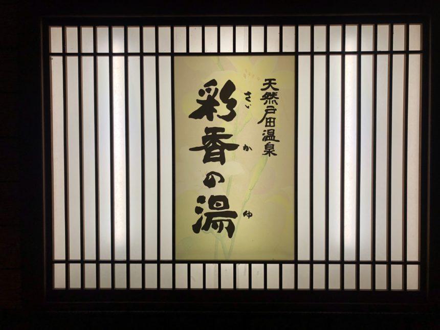 天然戸田温泉  彩香の湯