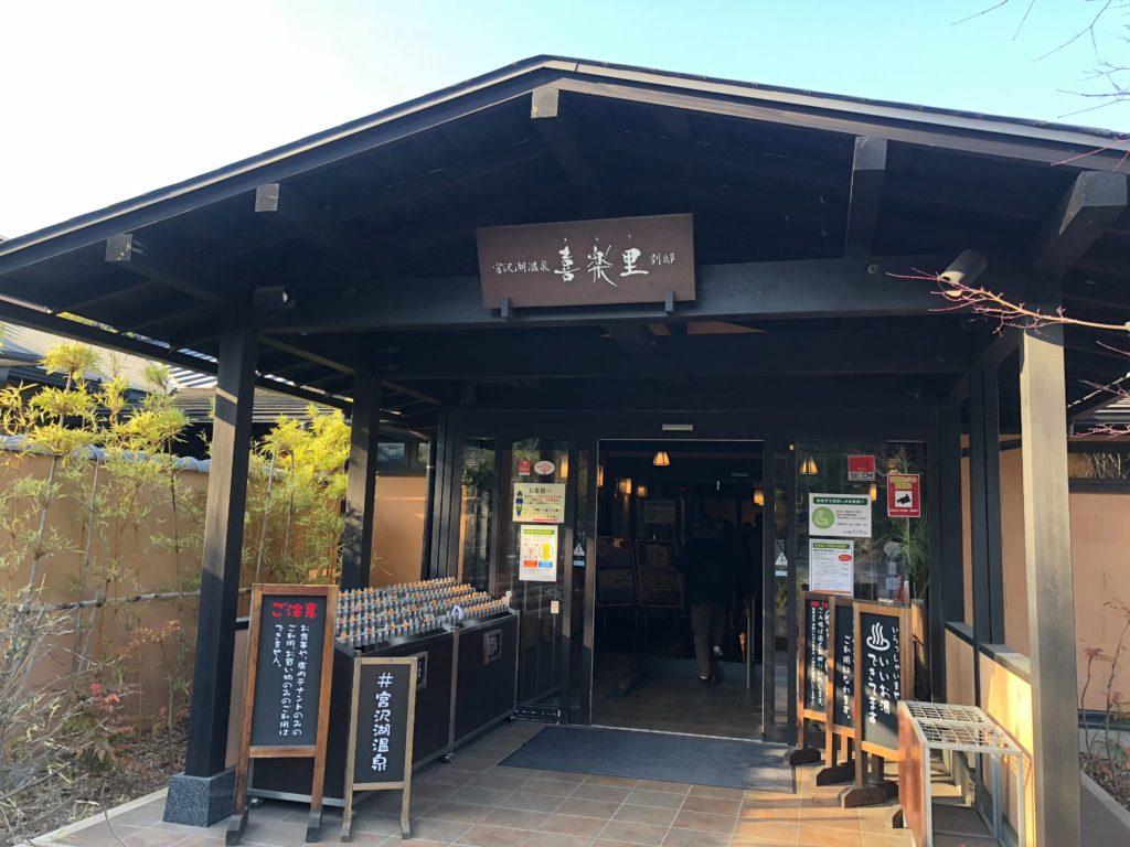 宮沢湖温泉 喜楽里別邸(埼玉)
